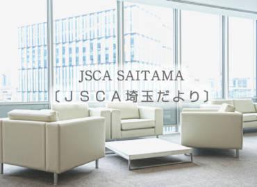 JSCA埼玉だよりNo.20の発行