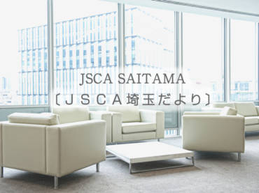 JSCA埼玉だよりNo.21の発行