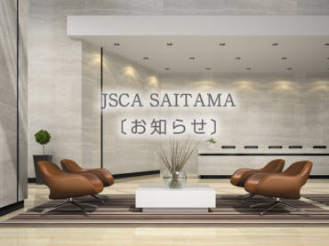 2021年度JSCA埼玉通常総会 書面開催のお知らせ